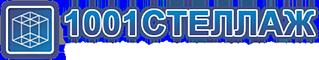 Металлические стеллажи для склада в Санкт-Петербурге |1001 СТЕЛЛАЖ  +7 (812) 425-64-55